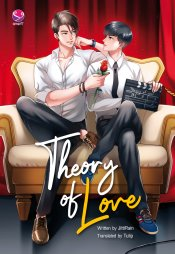 Theory of Love (ทฤษฎีจีบเธอ Eng ver.)