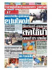 หนังสือพิมพ์ข่าวสด วันอาทิตย์ที่ 5 มกราคม พ.ศ.2563