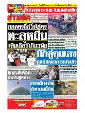 หนังสือพิมพ์ข่าวสด วันจันทร์ที่ 6 มกราคม พ.ศ.2563