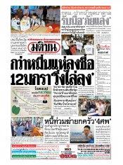 หนังสือพิมพ์มติชน วันจันทร์ที่ 6 มกราคม พ.ศ.2563