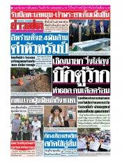 หนังสือพิมพ์ข่าวสด วันอังคารที่ 7 มกราคม พ.ศ.2563