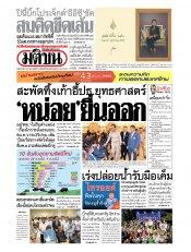 หนังสือพิมพ์มติชน วันอังคารที่ 7 มกราคม พ.ศ.2563