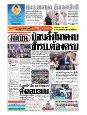 หนังสือพิมพ์มติชน วันพุธที่ 8 มกราคม พ.ศ.2563
