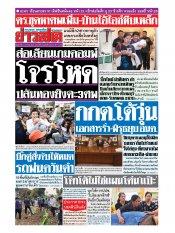 หนังสือพิมพ์ข่าวสด วันเสาร์ที่ 11 มกราคม พ.ศ.2563