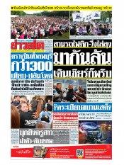 หนังสือพิมพ์ข่าวสด วันจันทร์ที่ 13 มกราคม พ.ศ.2563