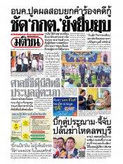 หนังสือพิมพ์มติชน วันเสาร์ที่ 11 มกราคม พ.ศ.2563