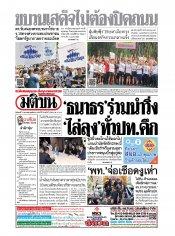 หนังสือพิมพ์มติชน วันจันทร์ที่ 13 มกราคม พ.ศ.2563