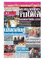 หนังสือพิมพ์ข่าวสด วันอังคารที่ 14 มกราคม พ.ศ.2563