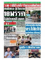 หนังสือพิมพ์ข่าวสด วันพุธที่ 15 มกราคม พ.ศ.2563