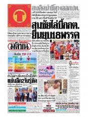 หนังสือพิมพ์มติชน วันพุธที่ 15 มกราคม พ.ศ.2563
