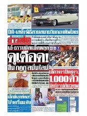 หนังสือพิมพ์ข่าวสด วันอาทิตย์ที่ 19 มกราคม พ.ศ.2563