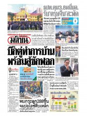 หนังสือพิมพ์มติชน วันเสาร์ที่ 18 มกราคม พ.ศ.2563