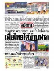 หนังสือพิมพ์มติชน วันอาทิตย์ที่ 19 มกราคม พ.ศ.2563