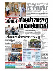 หนังสือพิมพ์มติชน วันจันทร์ที่ 20 มกราคม พ.ศ.2563