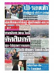 หนังสือพิมพ์ข่าวสด วันอังคารที่ 21 มกราคม พ.ศ.2563