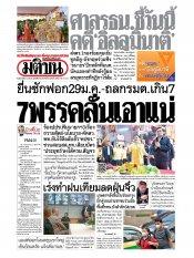 หนังสือพิมพ์มติชน วันอังคารที่ 21 มกราคม พ.ศ.2563