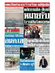 หนังสือพิมพ์ข่าวสด วันพุธที่ 22 มกราคม พ.ศ.2563