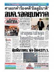 หนังสือพิมพ์มติชน วันพุธที่ 22 มกราคม พ.ศ.2563