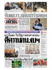 หนังสือพิมพ์มติชน วันพฤหัสบดีที่ 23 มกราคม พ.ศ.2563