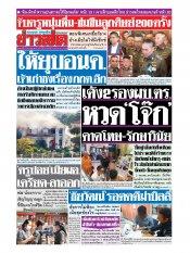 หนังสือพิมพ์ข่าวสด วันเสาร์ที่ 25 มกราคม พ.ศ.2563