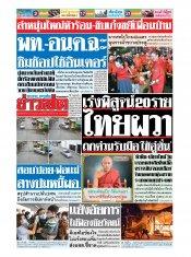 หนังสือพิมพ์ข่าวสด วันอาทิตย์ที่ 26 มกราคม พ.ศ.2563
