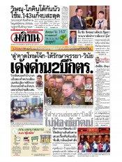 หนังสือพิมพ์มติชน วันเสาร์ที่ 25 มกราคม พ.ศ.2563