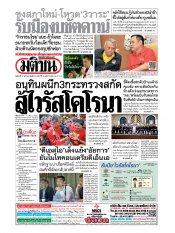 หนังสือพิมพ์มติชน วันจันทร์ที่ 27 มกราคม พ.ศ.2563