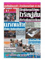 หนังสือพิมพ์ข่าวสด วันอังคารที่ 28 มกราคม พ.ศ.2563