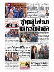 หนังสือพิมพ์มติชน วันอังคารที่ 28 มกราคม พ.ศ.2563