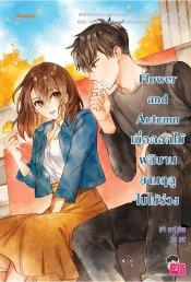 Flower and Autumn เมื่อดอกไม้ผลิบานยามฤดูใบไม้ร่วง
