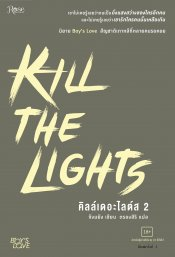 Kill the Lights 2