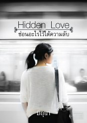 Hidden Love...ซ่อนอะไรไว้ใต้ความลับ