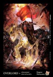 Overlord เล่ม 9 เมจิกแคสเตอร์แห่งการทำลายล้าง