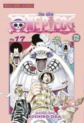 One Piece วันพีซ เล่ม 17