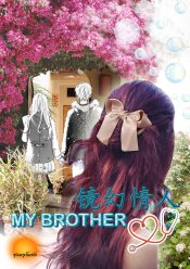 MY BROTHER 镜幻情人