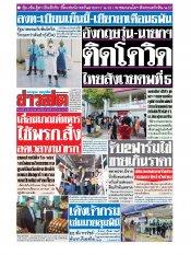 หนังสือพิมพ์ข่าวสด วันเสาร์ที่ 28 มีนาคม พ.ศ.2563