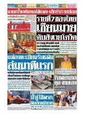 หนังสือพิมพ์ข่าวสด วันอาทิตย์ที่ 29 มีนาคม พ.ศ.2563