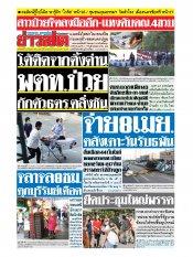 หนังสือพิมพ์ข่าวสด วันจันทร์ที่ 30 มีนาคม พ.ศ.2563