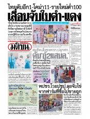 หนังสือพิมพ์มติชน วันเสาร์ที่ 28 มีนาคม พ.ศ.2563