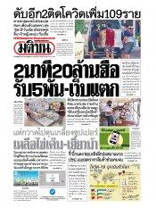 หนังสือพิมพ์มติชน วันอาทิตย์ที่ 29 มีนาคม พ.ศ.2563