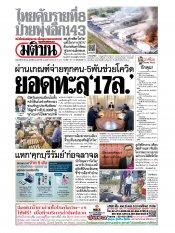 หนังสือพิมพ์มติชน วันจันทร์ที่ 30 มีนาคม พ.ศ.2563